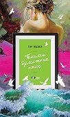 Тор Юдолл -Тысяча бумажных птиц
