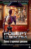 Роберт Шекли - Лавка старинных диковин (сборник)