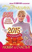Наталия Правдина -Календарь любви и счастья. 365 самых сильных практик на каждый день 2015 года