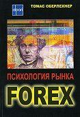 Томас Оберлехнер - Психология рынка Forex