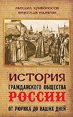 Михаил Кривоносов -История гражданского общества России от Рюрика до наших дней
