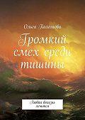 Ольга Пахомова -Громкий смех среди тишины. Любая болезнь лечится