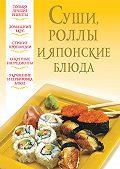 Вера Надеждина - Суши, роллы и японские блюда