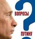 Валентина Быкова -Вопросы Путину. План Путина в 60 вопросах и ответах