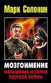 Марк Солонин - Мозгоимение: Фальшивая история Великой войны