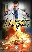 Борис Джурко -На троих