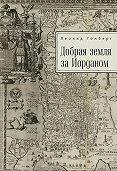 Леонид Гомберг -Добрая земля за Иорданом