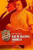 Олег Ошкадеров -Как не платить лишнего. Книга 2