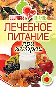 Ирина Зайцева -Лечебное питание при запорах
