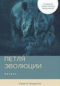Кирилл Водинов -Петля эволюции