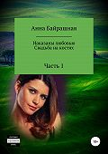 Анна Сергеевна Байрашная -Свадьба на костях. Часть 1