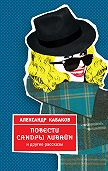 Александр Кабаков -Повести Сандры Ливайн и другие рассказы