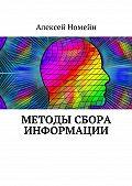 Алексей Номейн -Методы сбора информации