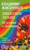 Владимир Жикаренцев -Движение любви. Мужчина и Женщина
