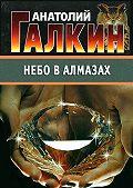 Анатолий Галкин -Небо в алмазах