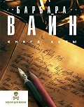 Барбара Вайн -Книга Асты