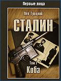 Лев Троцкий -Сталин. Том I