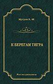 Хаджи-Мурат Мугуев -К берегам Тигра