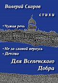 Валерий Скоров -Для Вселенского добра
