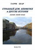 Гарри Беар - Странный дом, Нимфетки и другие истории (сборник)