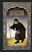Вениамин (Федченков) -Всемирный светильник. Житие преподобного Серафима, Саровского чудотворца