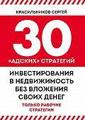 Сергей Красильников -30 «адских» стратегий инвестирования внедвижимость без вложения своих денег