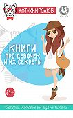 Ольга Репина -Книги про девочек и их секреты