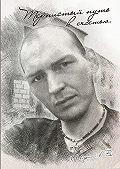 Андрей Шадрин -Тернистый путь к счастью