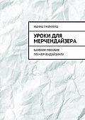 Жанна Еникеева -Уроки для мерчендайзера. Базовое пособие померчендайзингу