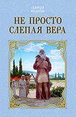 Георгий Федотов -Не просто слепая вера
