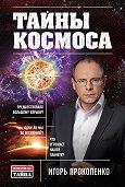Игорь Прокопенко -Тайны Космоса