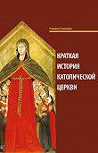 Романо Скальфи -Краткая история Католической Церкви