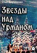 Олег Анатольевич Борисенко -Звезды над урманом
