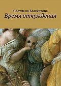 Светлана Башкатова -Время отчуждения