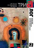 Виктор Бычков -Триалог 2. Искусство в пространстве эстетического опыта. Книга вторая