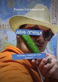 Родион Кормановский -День огурца. Любовь, кошелек или жизнь?!