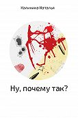 Наталья Калинина -Ну, почему так?
