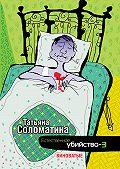 Татьяна Соломатина -Естественное убийство – 3. Виноватые