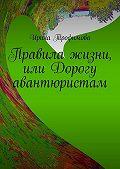 Ирина Трофимова -Правила жизни, или Дорогу авантюристам