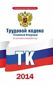 Коллектив Авторов -Трудовой кодекс Российской Федерации по состоянию на 1 июня 2014 года