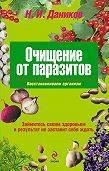 Николай Даников -Очищение от паразитов