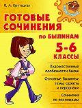 Валентина Крутецкая -Готовые сочинения по былинам. 5-6 классы