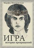 Марфа Московская -Игра. История превращений