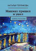 Наталья Терликова -Машиах пришел иушел. Сборник рассказов