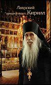 архимандрит Макарий (Веретенников) -Лаврский архимандрит Кирилл