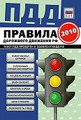 Коллектив Авторов -ПДД от ГИБДД Российской Федерации 2010. С комментариями и советами