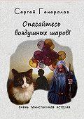 Сергей Генералов -Опасайтесь воздушных шаров!