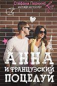 Стефани Перкинс -Анна и французский поцелуй