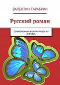 Валентин Тарабрин -Русский роман. Современная романтическая лирика