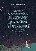 Анна Гадицкая - Сказка о лабрадорше Джемме и оленёнке Пятнышке